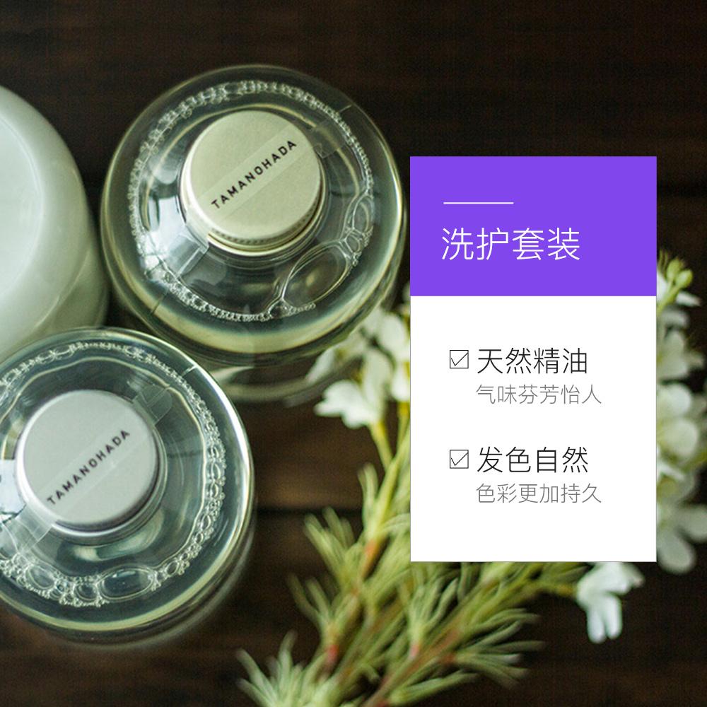 TAMANOHADA玉肌无硅油洗发水护发素套装*2瓶