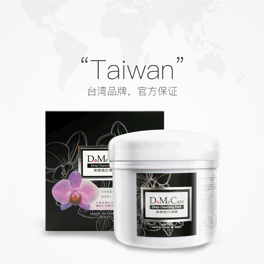 【直营】台湾DMC欣兰冻膜黑里透白冻膜225g清洁面膜去黑头