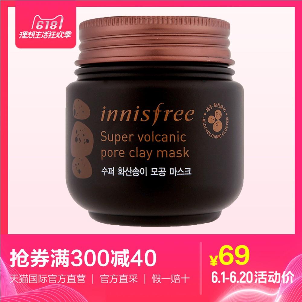 【直营】Innisfree 悦诗风吟 火山泥毛孔清洁面膜 100毫升