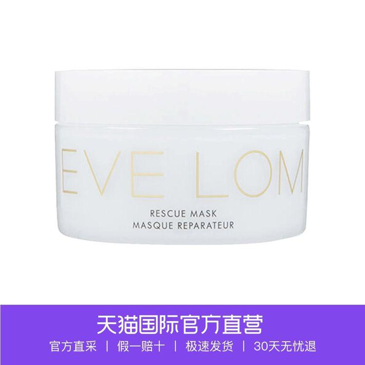 【直营】EVE LOM 亮采洁净面膜/急救面膜100ml 深层清洁舒缓
