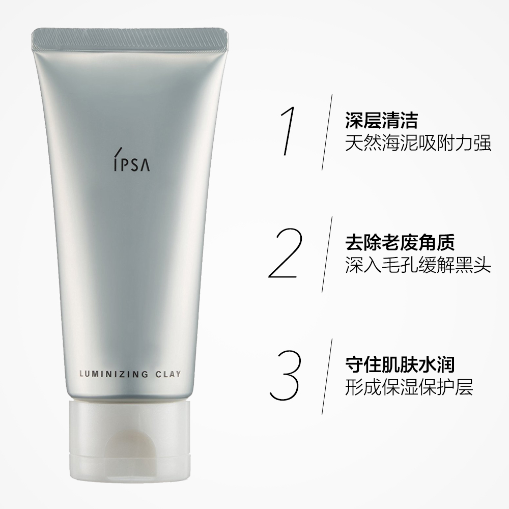 【直营】IPSA/茵芙纱 美白亮肌面膜泥 粘土按摩清洁去角质 100g