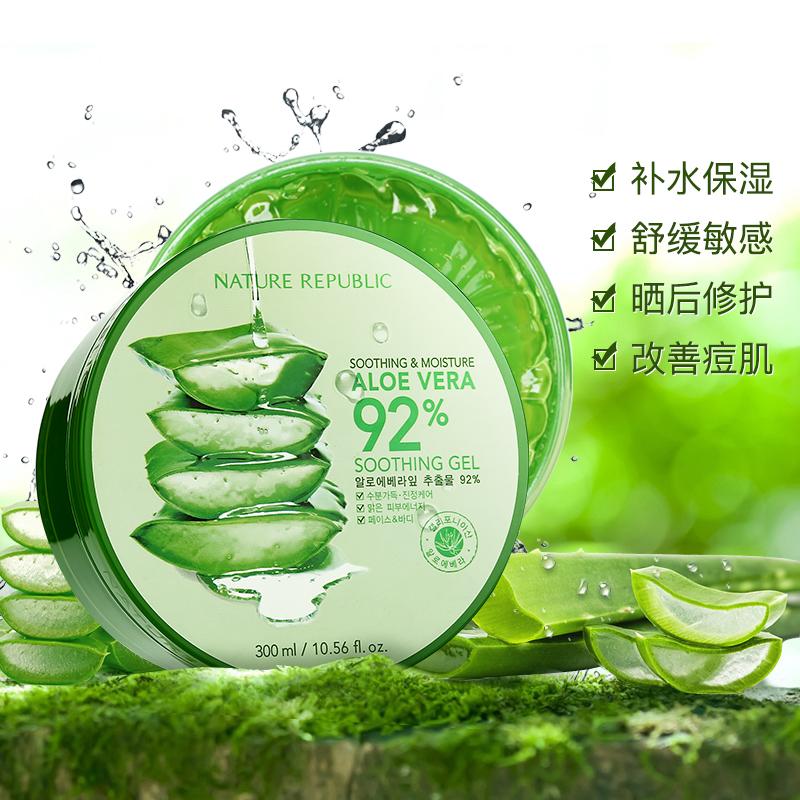 韩国自然共和国芦荟胶正品自然乐园晒后修护补水保湿面霜面膜官方