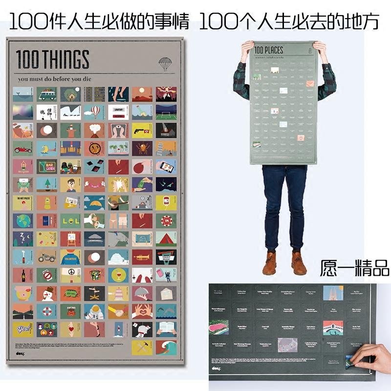 西班牙Doiy 有生之年必去的100个地方必做的100件事 创意海报挂画