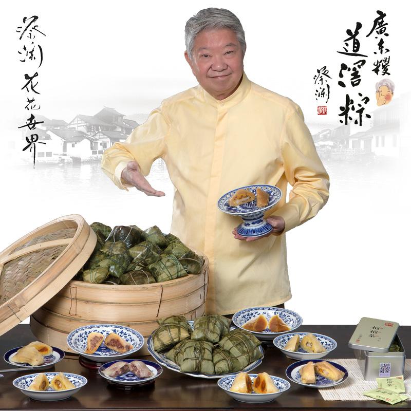 蔡澜花花世界抱抱西米水晶粽 广东道滘手工粽子裹蒸棕端午节礼品