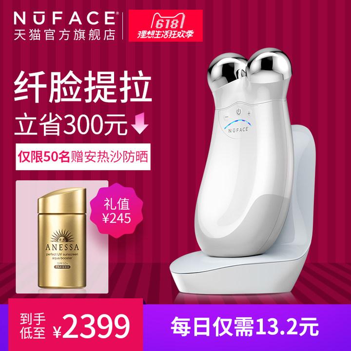美国NUFACE trinity提拉紧致微电流去皱瘦V脸美容仪器家用脸部仪