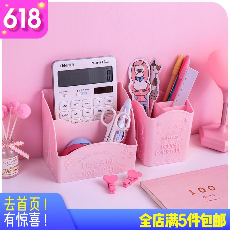 少女心欧式桌面置物盒学生宿舍桌面收纳筐杂物化妆品文具分隔笔筒
