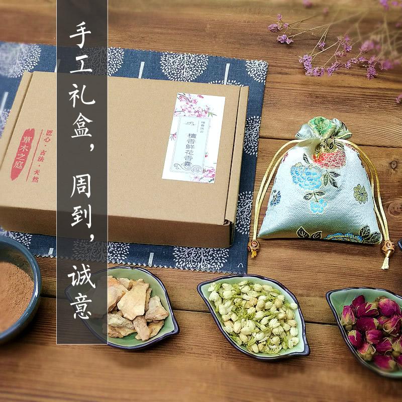 端午节檀香鲜花香囊礼盒母亲节礼品生日礼物妈妈女友女生天然香包