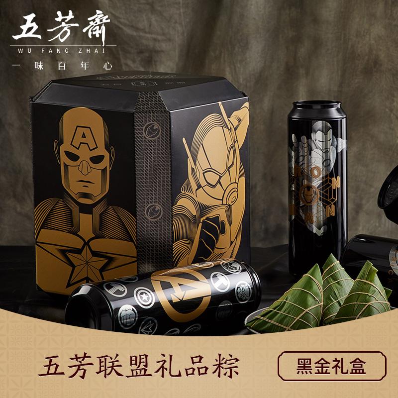 五芳斋粽子 漫威复仇者联盟礼盒粽 端午节送礼礼品粽 嘉兴特产粽