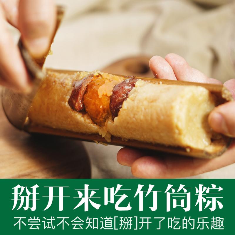 蛋黄鲜肉竹筒粽子大肉棕子端午节礼盒装礼品咸味农家手工新鲜真空
