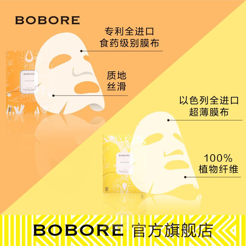 BOBORE贪心面膜补水保湿提亮肤色 双配方多效定制面膜 敏感肌可用
