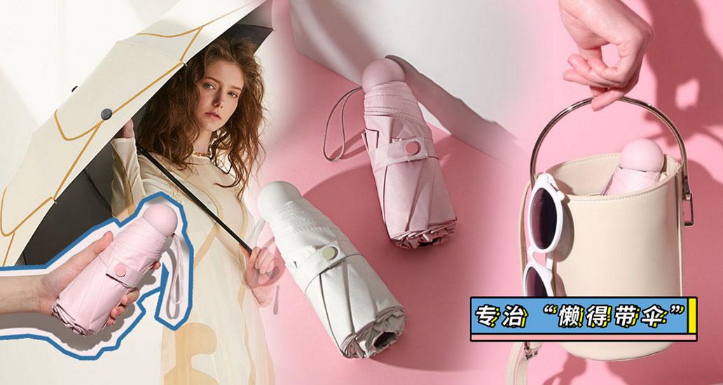 iPhoneX体积的遮阳伞,便携又美腻
