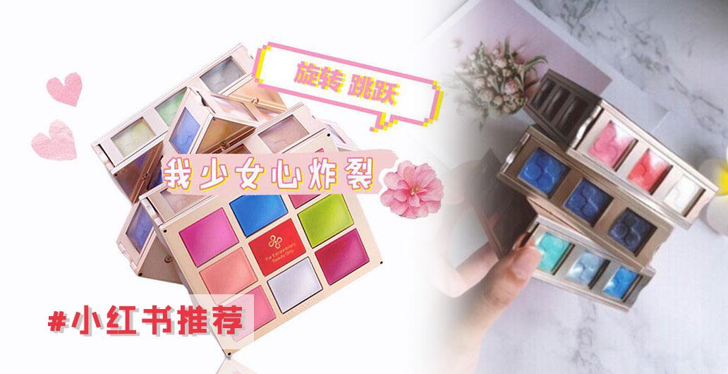 """哄女生100%成功礼物:""""一盒眼影""""变出160万种眼妆?!"""