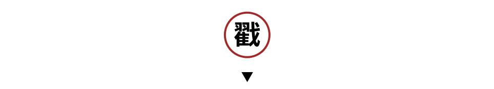 红色戳.jpg
