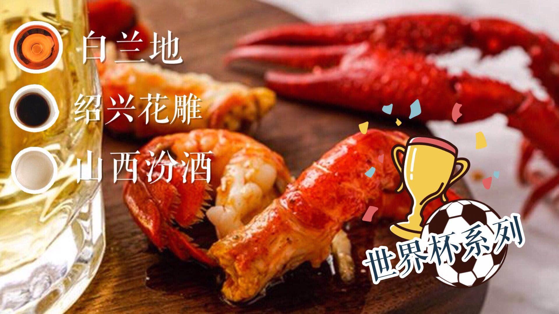 世界杯の美味︳冰镇小龙虾,外刚内Q,更有三味酒香!
