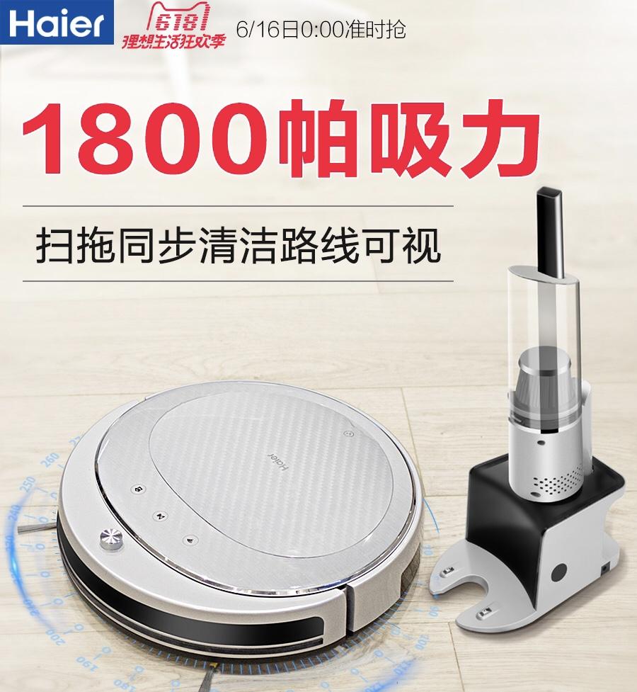 Haier/海尔银悦智能扫地机器人家用全自动洗擦拖地机吸尘器一体机