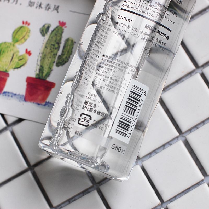 包邮 日本Muji无印良品敏感肌舒柔化妆水爽肤水200ml 控油 清爽款