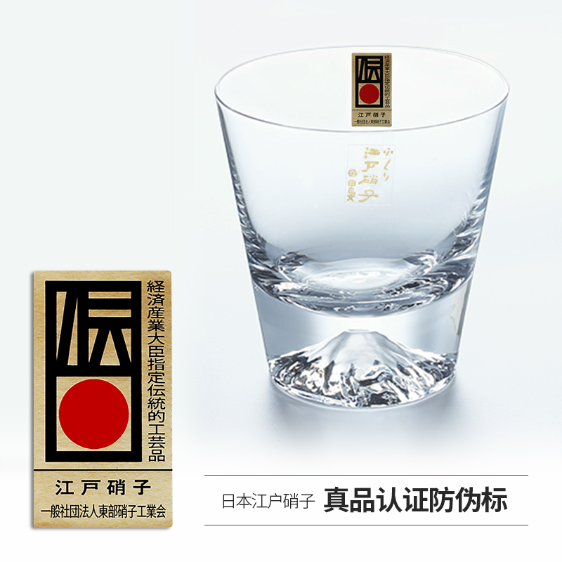 日本江户硝子富士山玻璃杯