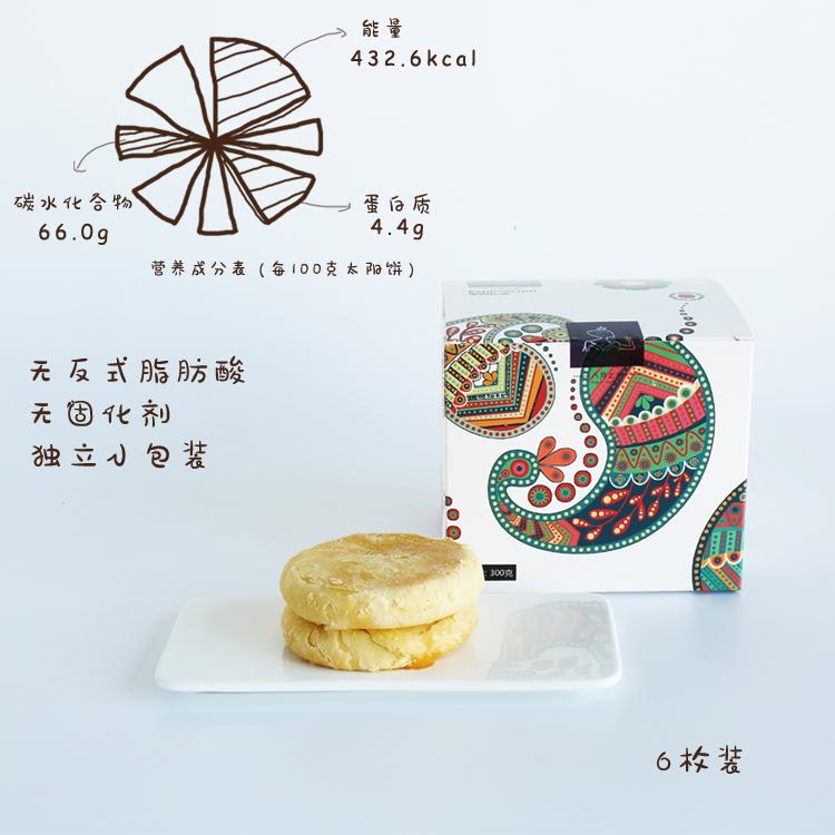 流心爆浆奶香酥 厦门太阳饼