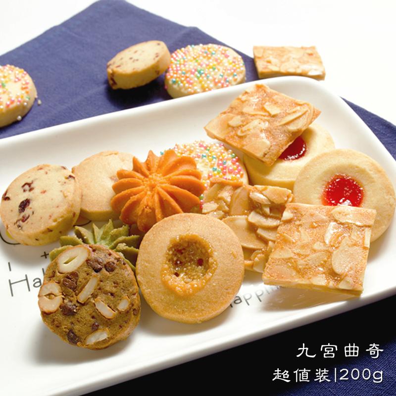 小兮兮 九宫曲奇饼干礼盒200g