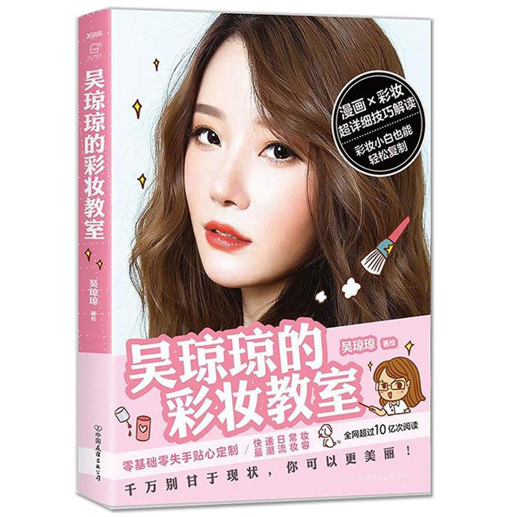 ,你的必备美容书丨护肤彩妆理论全知道