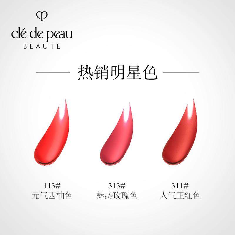 肌肤之钥CPB 口红 瑰丽唇膏4g