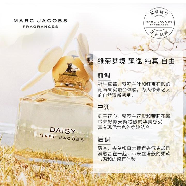 Marc Jacobs/莫杰雏菊节日香氛礼盒