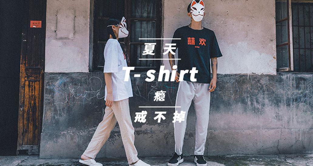 T恤是不挑人,但挑的是品味!