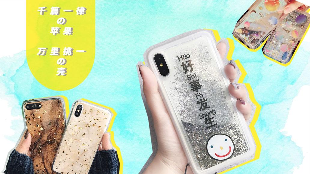 铁打的iphone,流水的手机壳