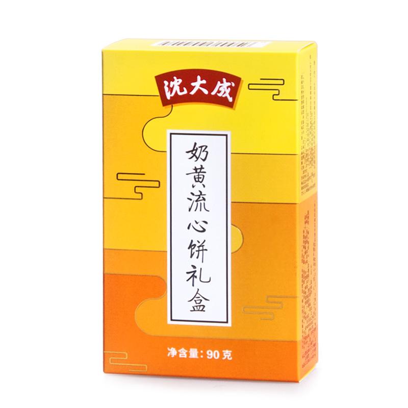 沈大成 奶黄流心饼礼盒 老字号