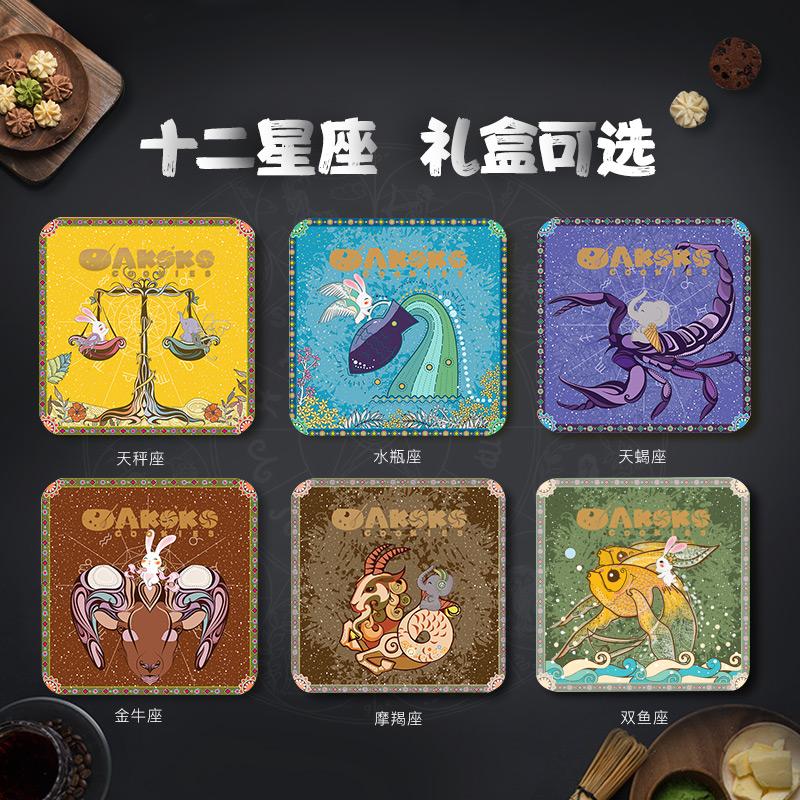 AKOKO坚果手工饼干 12星座礼盒
