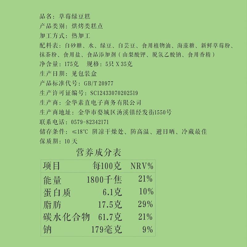 素直 草莓绿豆糕 杭州传统茶点