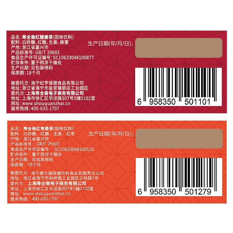 寿全斋 红枣姜茶 袋装2盒