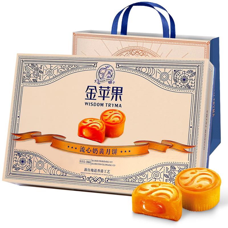 金苹果 流心奶黄港式月饼 礼盒装