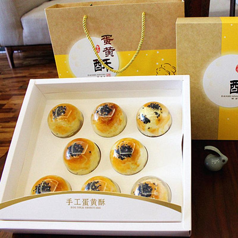 咸味手工蛋黄酥礼盒 无糖食品 中秋节
