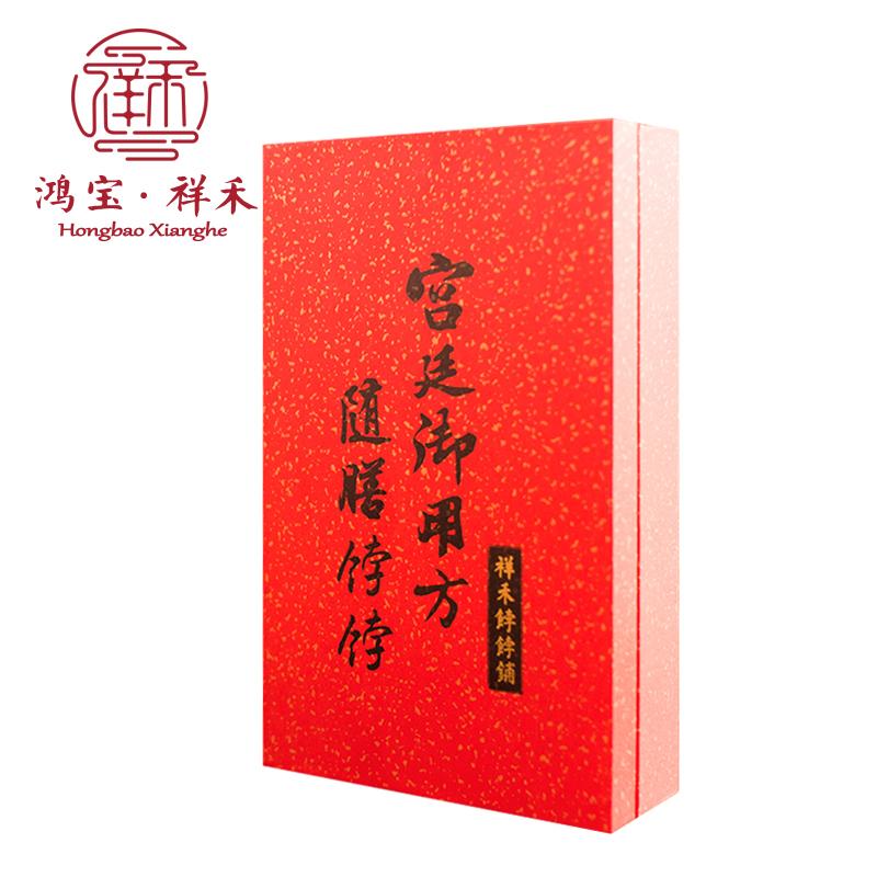 鸿宝祥禾 宫廷随膳饽饽中秋礼盒
