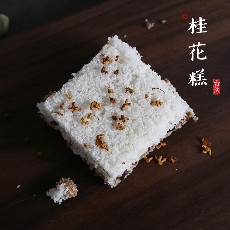 温州特产 桂花糯米糕 芡实手工中秋礼盒