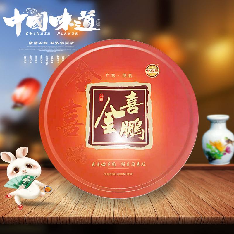 广式大蛋黄莲蓉 五仁金腿  2斤装大月饼礼盒