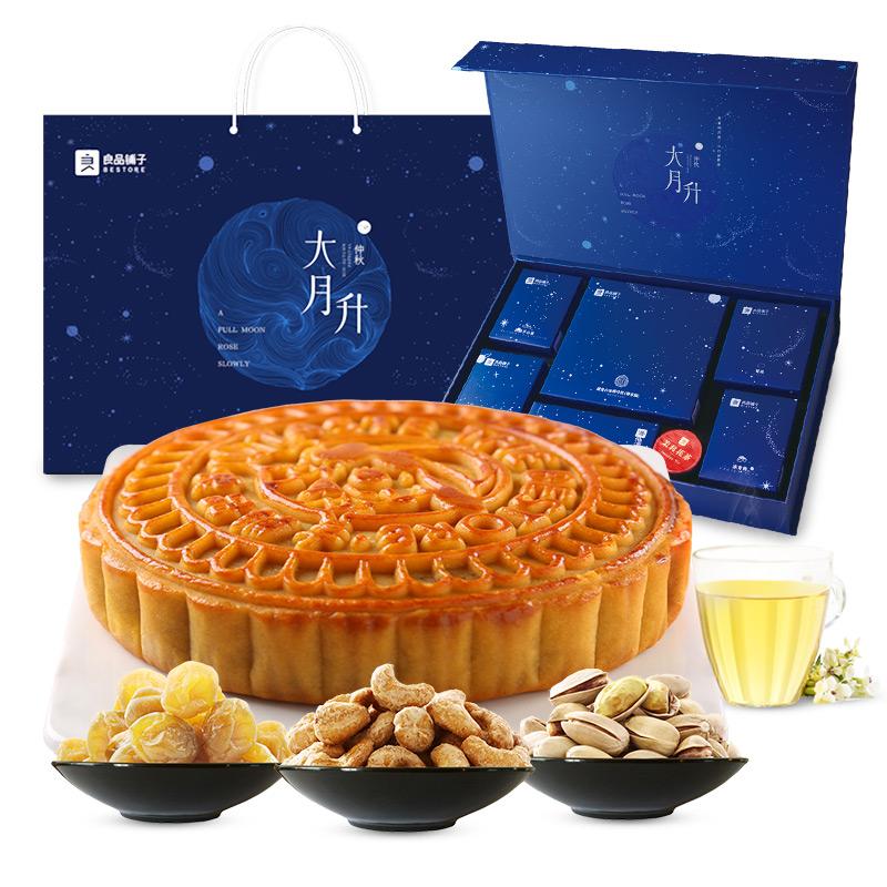良品铺子 大月升 月饼礼盒装  广式蛋黄莲蓉