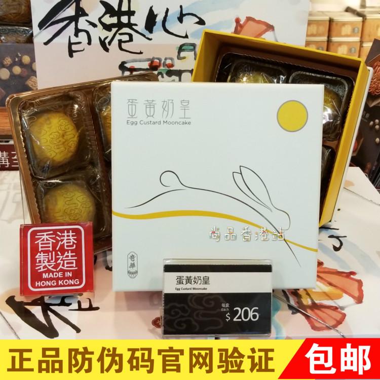 奇华饼家 奶黄月饼礼盒