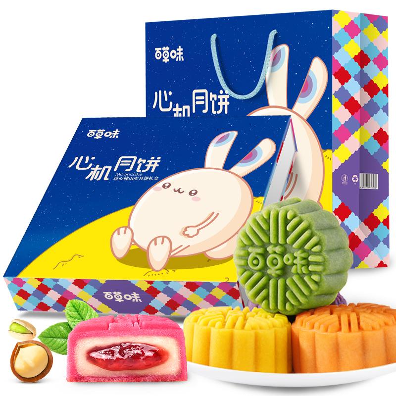 百草味 奶黄月饼礼盒480g