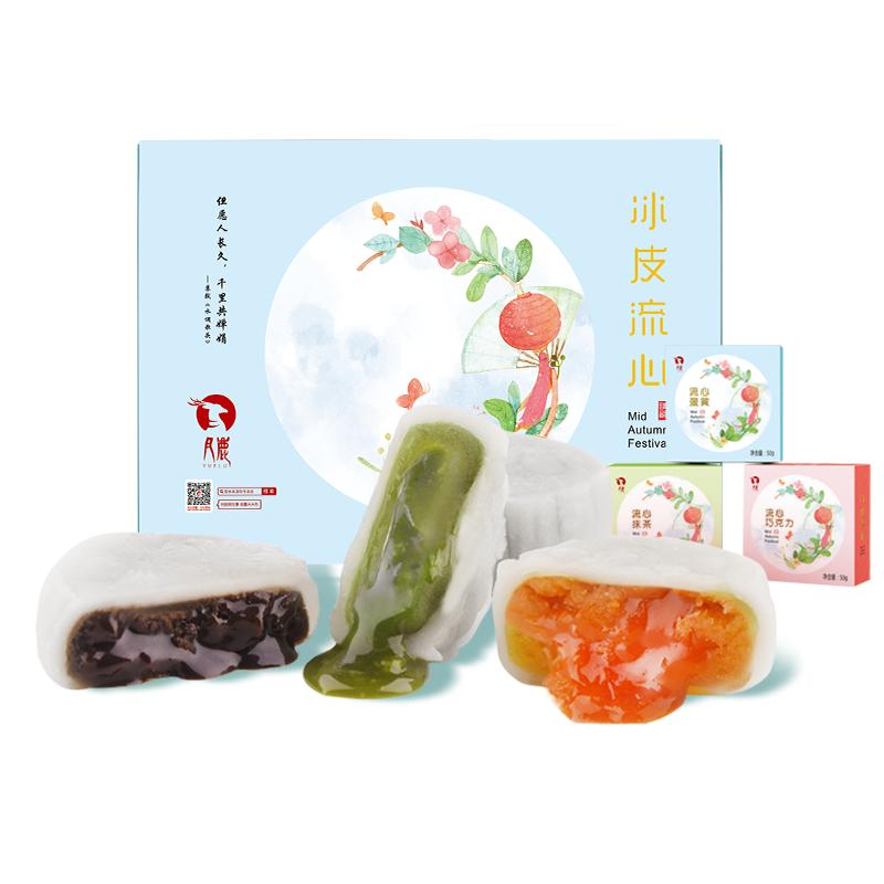 邵永丰 冰皮流心月饼礼盒
