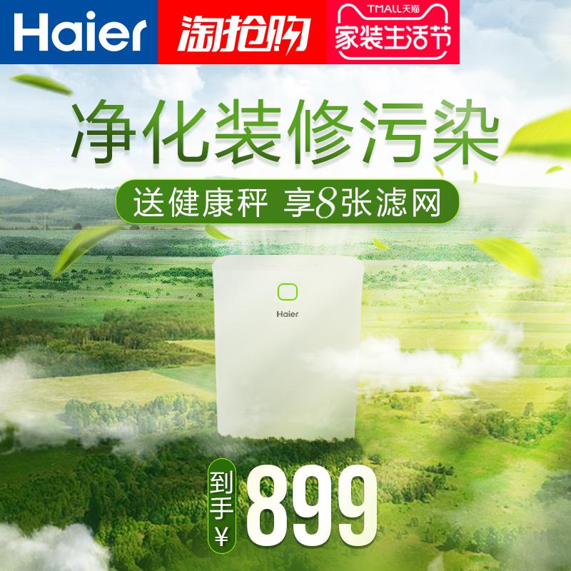 海尔 空气净化器