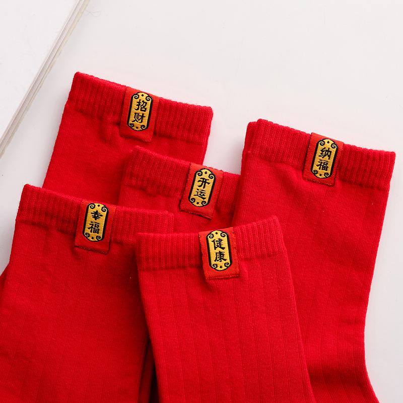 情侣纯棉本命年红袜子