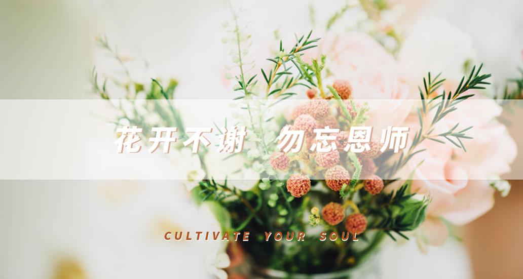 送恩师   生命的延伸力,小清新干花花束