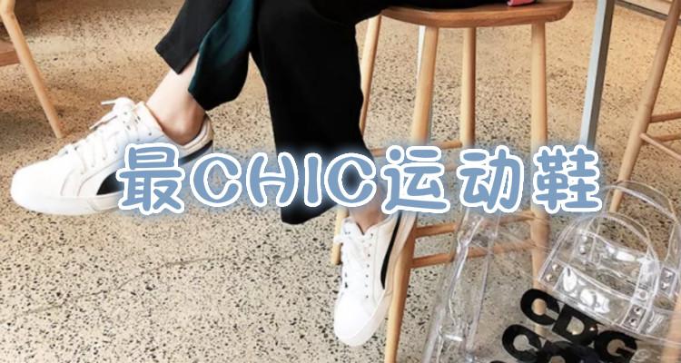 今年最CHIC的运动鞋,你当真不准备一双?