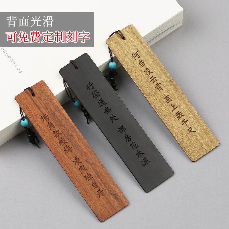 红木岁寒三友中国风书签套装 商务礼品