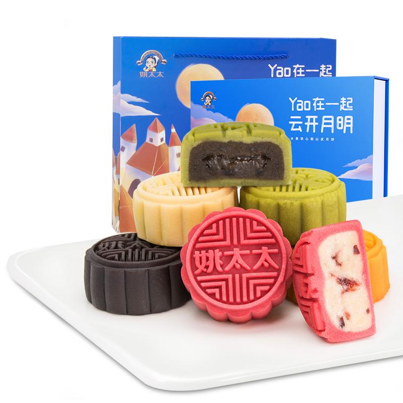 姚太太 创意多口味 冰皮月饼礼盒