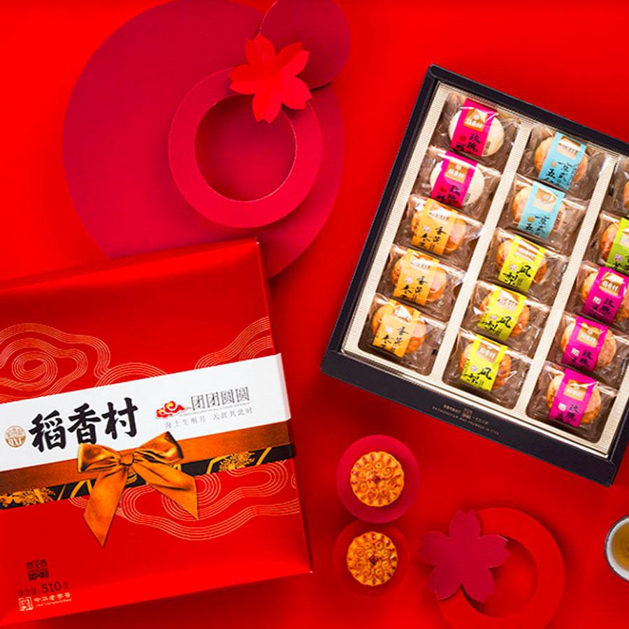 稻香村广式月饼礼盒装