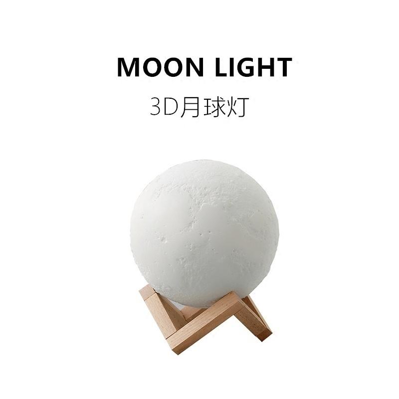 3D月球灯 创意居家礼物 浪漫夜空