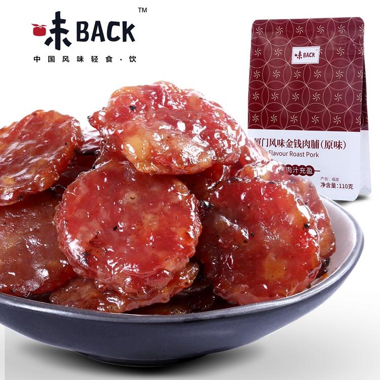 味BACK | 厦门碳烤金钱肉 110g/袋